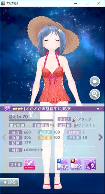 ★4[ぷかぷかお昼寝中C]結衣