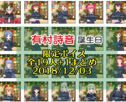 【有村詩音】12月3日誕生日 限定ボイス