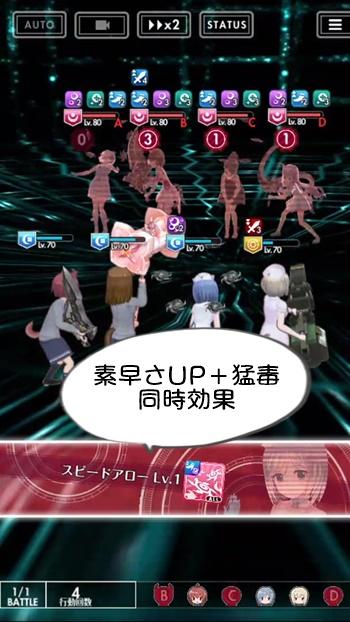 敵A:「素早さUP+猛毒」攻撃(全体)