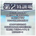 【オルガル実践】過去の第2特訓場2019☆10クリアメンバーまとめ(保管用)
