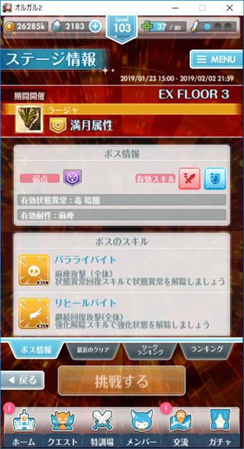 EX FLOOR3 ボス情報