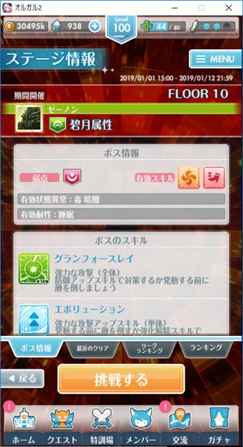 FLOOR10 ボス情報