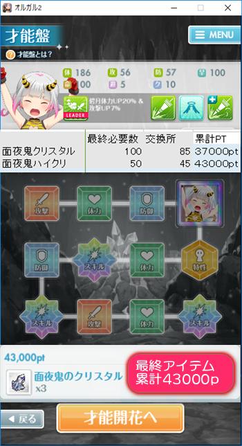 鬼っ子ベルルの★4覚醒アイテム合計数