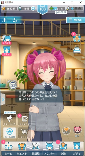 柊つむぎ誕生日限定ボイス 桜子
