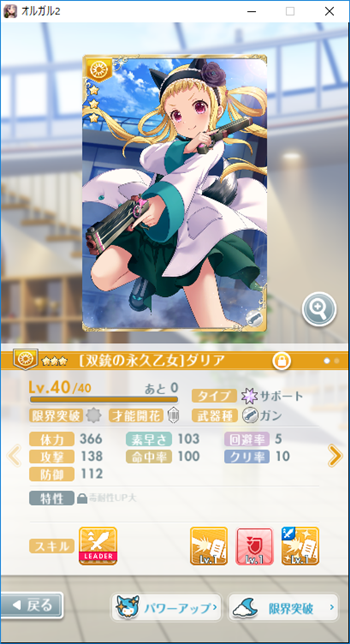 ★3[双銃の永久乙女]ダリア