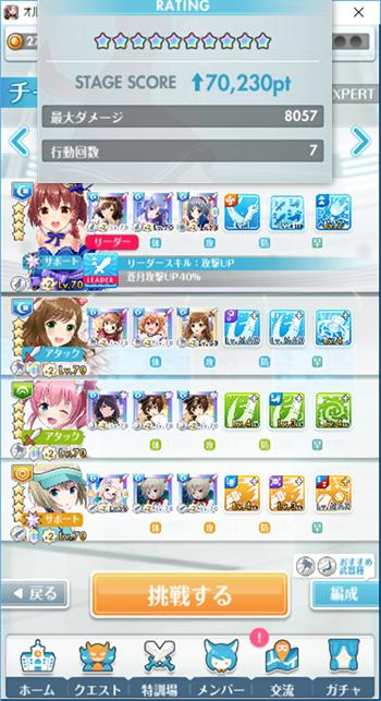 第2特訓場2/25時点の☆10クリアメンバー