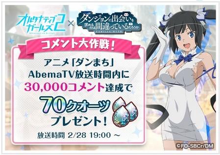 アニメ「ダンまち」×AbemaTVコメント大作戦