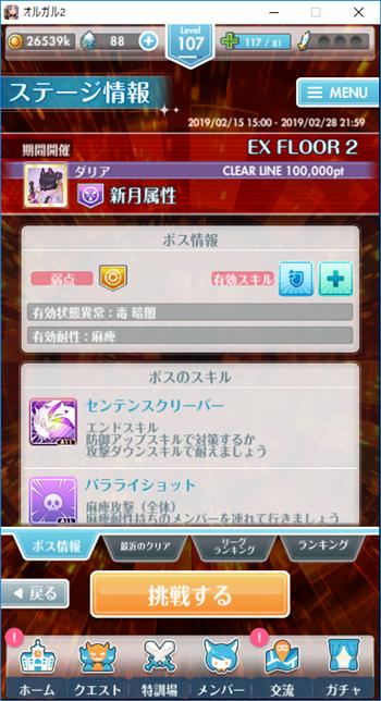 EX FLOOR2ボス情報