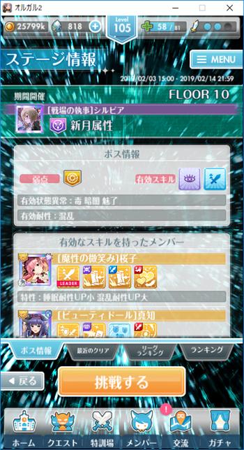 floor10ボス情報