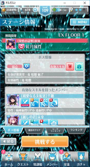 EX FLOOR1ボス情報