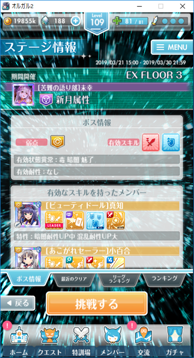 EX FLOOR3ボス情報