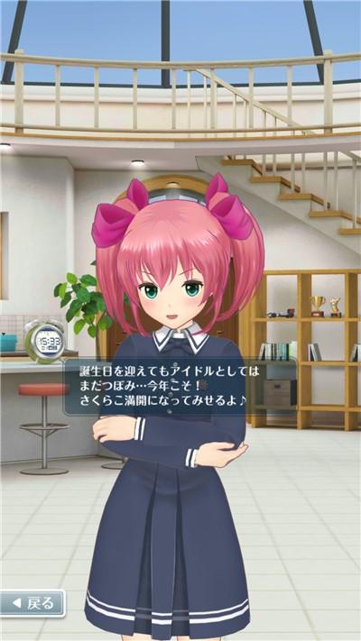 真野桜子誕生日ボイス2019 今年こそ
