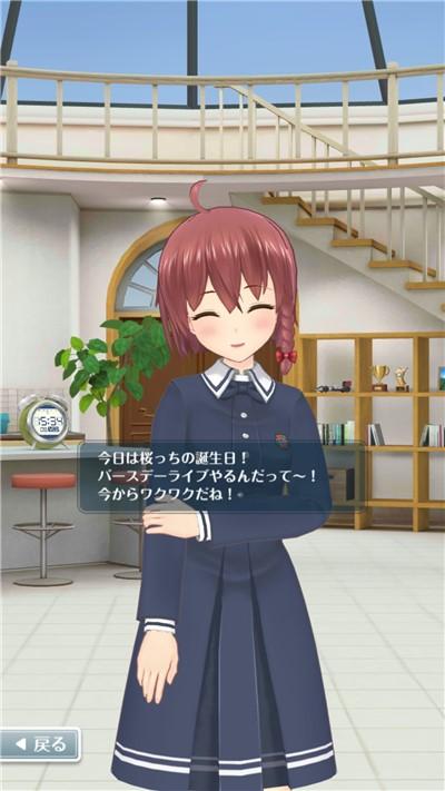 美弥花 真野桜子誕生日ボイス2019