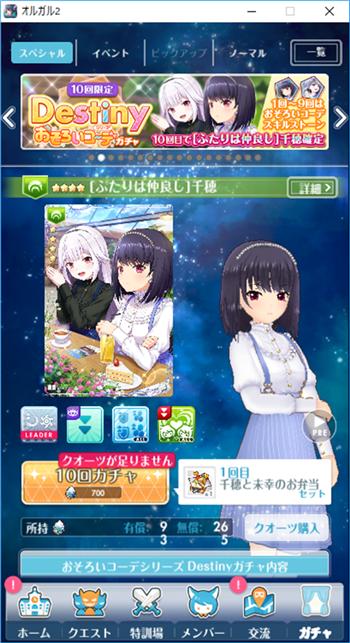 仲良しコーデガチャ3/8千穂×未幸