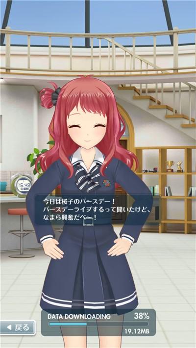 恋(れん) 真野桜子誕生日ボイス2019