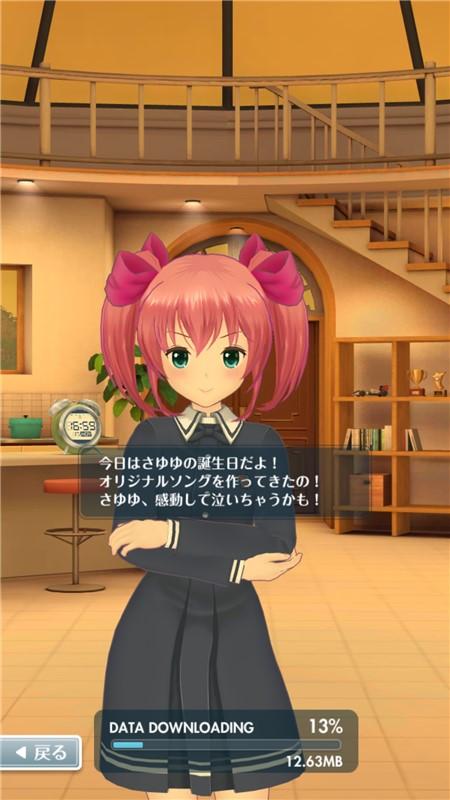 桜子 吉良小百合誕生日限定ボイス