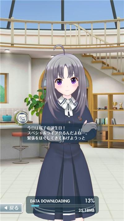 小百合 真野桜子誕生日ボイス2019