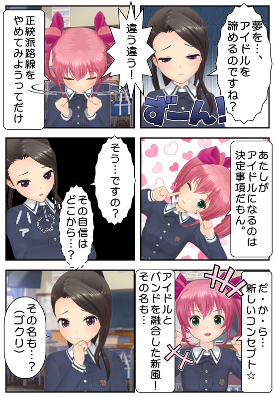 新アイドル☆