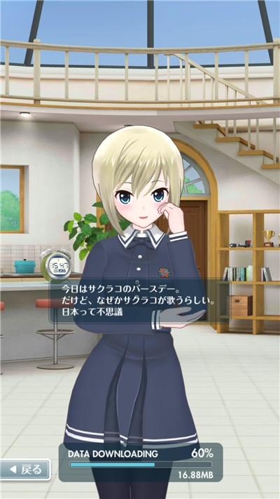 シルビア 真野桜子誕生日ボイス2019