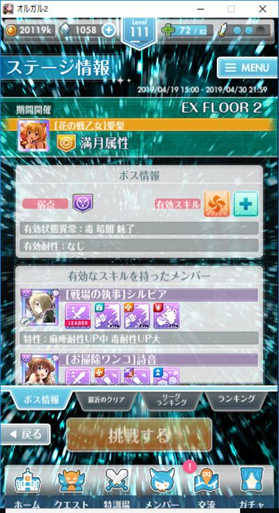 EX FLOOR2 ボス情報