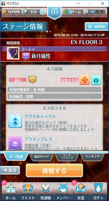 EX3ボス情報