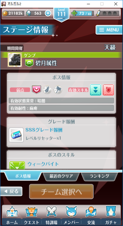 巨夜獣大討伐「封亀獣編」4/22~29ボス情報