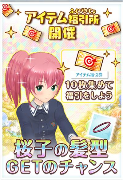 福引券の景品:桜子の髪型
