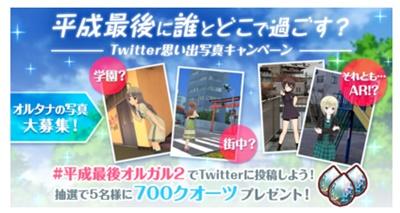 平成最後に誰とどこで過ごす?Twitter思い出写真キャンペーン