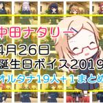 【中田ナタリー】4月26日誕生日限定ボイス全19名+1まとめ2019 オルガル漫画