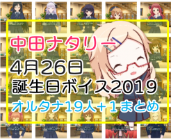 【中田ナタリー】4月26日誕生日限定ボイスTOP