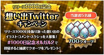 想い出Twitterキャンペーン(#1000日記念オルガル2)