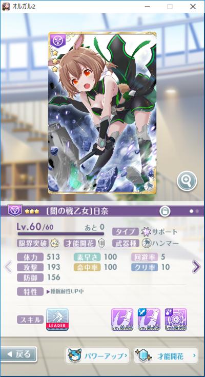 ★3[闇の戦乙女]日奈