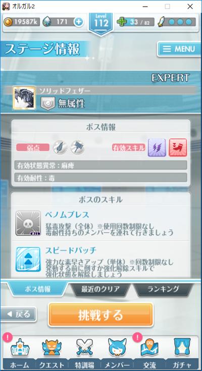 第2特訓場5/13ボススキルl