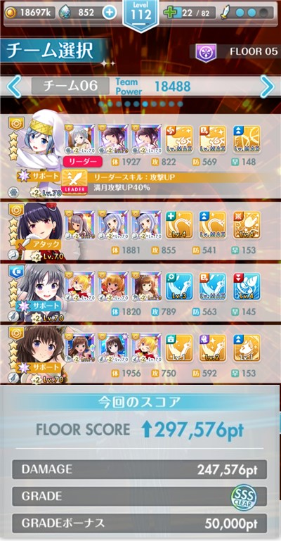 FLOOR5 SSSクリアメンバー:呪爆あり(ゴッドシリーズ)