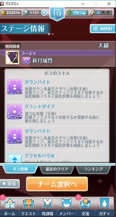 巨夜獣大討伐「封竜獣編」5/22ボススキル
