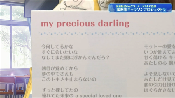 歌詞「my precious darling」
