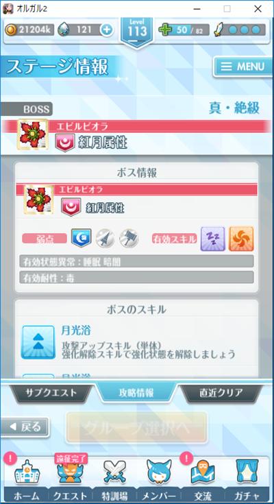 仲良し♥乃々色学園5/31~ボス情報