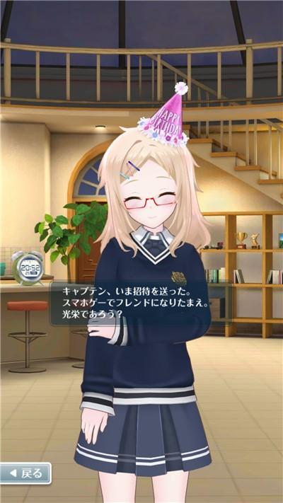 中田ナタリー誕生日限定ボイス フレンド