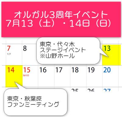 オルガル3周年イベント日程表