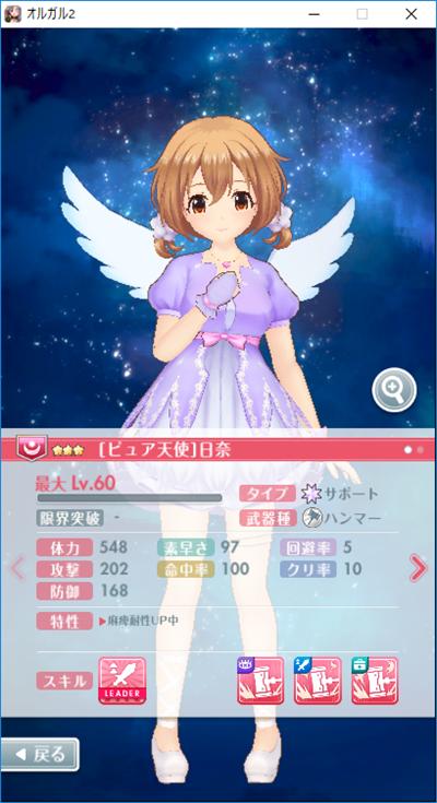 ★3[ピュア天使]日奈