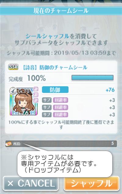 イベントチャームシールのシャッフル画面
