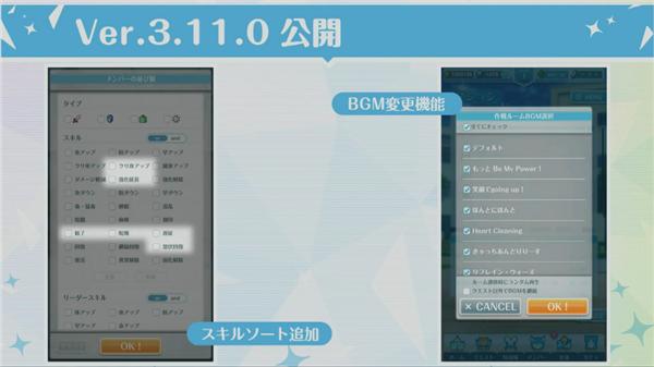 バージョンアップVer3.11.0の新機能画面