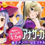 【オルガル2】アナザーカラーシリーズ(復刻)ガチャ★4スキル&ステータスまとめ