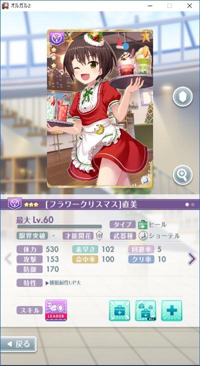 ★3[フラワークリスマス]直美