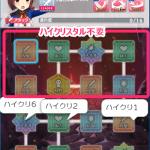 【オルガル2攻略】才能開花の手順・必要アイテム数