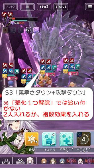 ボスS3「攻撃&素早さダウン」