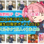 【真野桜子】3月27日誕生日限定ボイス全19名+1まとめ2019