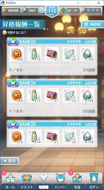 追加された第1特訓場ランク昇格報酬(RANK21~25)