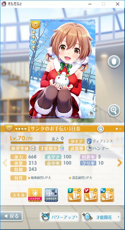 [サンタのお手伝い]日奈
