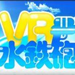 【オルガル3周年】オルガルステーション 出張ステージ in 3rd Anniversary Summer Partyまとめ